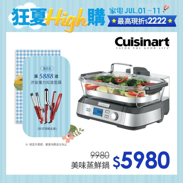 【2019/1/3前買就抽iPhone XR】Cuisinart美膳雅美味蒸鮮鍋(STM-1000TW)