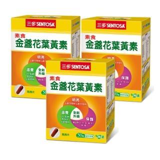 【三多】素食金盞花葉黃素3盒組(50粒/盒)