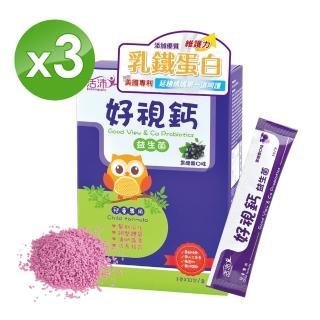 【生達活沛】好視鈣益生菌顆粒*3盒(專為兒童設計全方位營養補給)