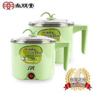 【尚朋堂】防燙不鏽鋼多功能美食鍋SSP-1588-2入組