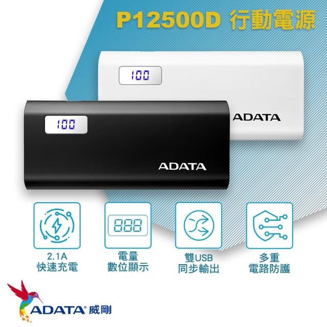 【ADATA 威剛】P12500D 12500mAh 行動電源 BSMI認證