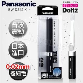 【Panasonic 國際牌】音波震動電動牙刷 極細刷毛 上班 隨身 旅行 多用途(EW-DS42-K 時尚黑)