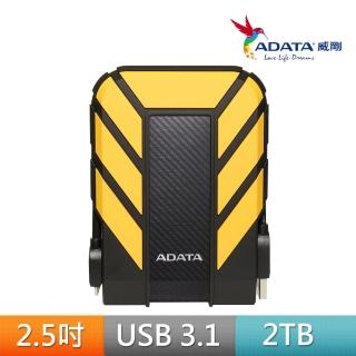【ADATA 威剛】Durable HD710Pro 2TB 2.5吋軍規防水防震行動硬碟(黃)