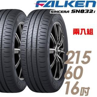 【FALKEN 飛隼】SINCERA SN832i 環保節能輪胎_兩入組_215/60/16(841)