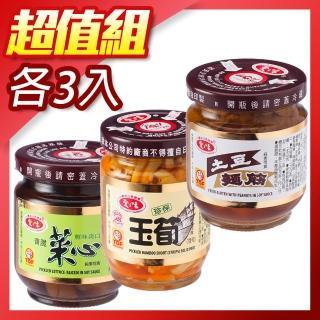 【愛之味】菜心+土豆麵筋+玉筍(9瓶/組)