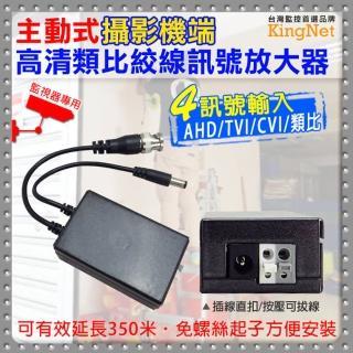 【KINGNET】攝影機湍 高清類比絞線訊號放大器(AHD/TVI/CVI/類比 主動式攝影機端)