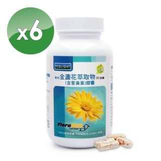 【素天堂】Kemin高效專利葉黃素5MG(6瓶優惠組)
