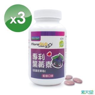 【素天堂】Kemin專利葉黃素咀嚼錠 藍莓口味(3瓶分享組)