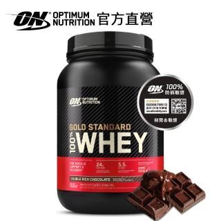 【美國 ON】金牌 WHEY 乳清蛋白(雙倍巧克力/2磅/罐)