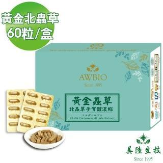 【美陸生技AWBIO】黃金北蟲草子實體濃縮精華素(經濟包 60粒/盒 滋補強身)