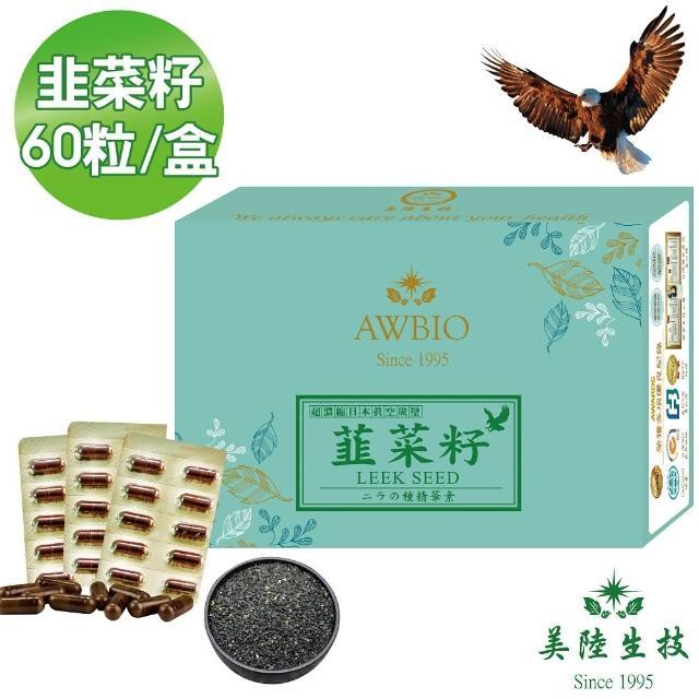 【美陸生技AWBIO】100%日本真空破壁韭菜籽萃取膠囊(經濟包 60粒/盒 滋補強身)