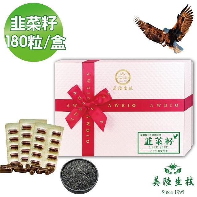 【美陸生技AWBIO】100%日本真空破壁韭菜籽萃取膠囊(180粒/盒 精神旺盛)