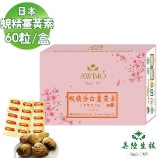 【美陸生技AWBIO】日本蜆精薑黃素 大和蜆 滋補強身 精神旺盛(經濟包 60粒/盒)