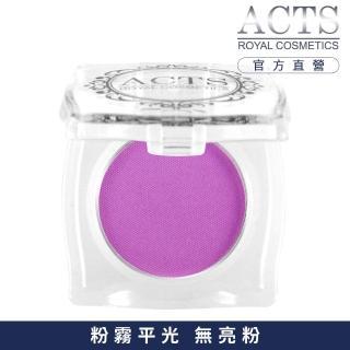 【ACTS維詩彩妝】霧面純色眼影 洋紅紫A506