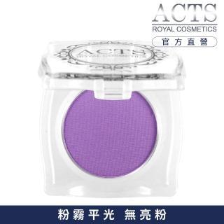 【ACTS維詩彩妝】霧面純色眼影 正紫色A509