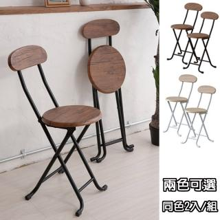 【C&B】古木調復古風格靠背折合椅(二入/組)