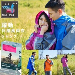 【雙龍牌】領先時尚躍動休閒兩件式風雨衣(風衣雨衣防水連帽外套EP4265)