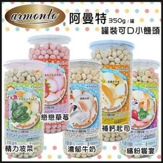 【Armonto 阿曼特】罐裝小饅頭系列 350g(2罐組)