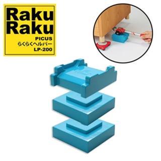 【日本PICUS】RakuRaku樂可樂可重物搬運器-高低差搬運台-3入組(高低差運台)