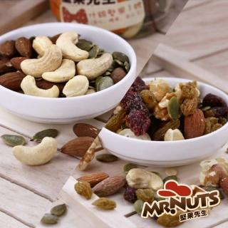 【MR.NUTS堅果先生】健康綜合堅果果乾2+1件組(低溫烘焙頂級純粹)