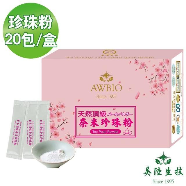【AWBIO 美陸生技】100%頂級奈米珍珠粉 18萬目 養顏美容 青春美麗 補鈣第一(經濟包 20包/盒)