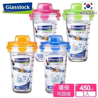 ~Glasslock~漾彩玻璃隨行杯450ml 4色