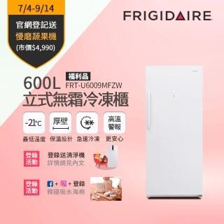 【雙分享登錄送清淨機★Frigidaire富及第】600L立式無霜冷凍櫃(福利品贈基本安裝)
