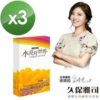 【久保雅司】新一代美國kemin自由型液態葉黃素*3(30粒/瓶)