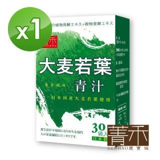 【菁禾GENHAO】大麥若葉青汁 1盒_女人要有錢熱推(30包/盒)