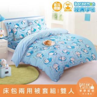 【享夢城堡】精梳棉雙人床包兩用被套四件組(哆啦A夢DORAEMON 經典-藍)