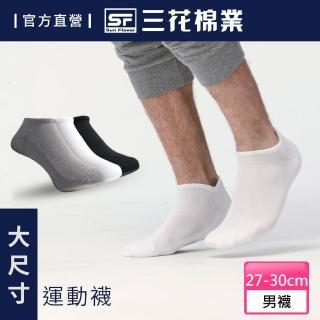 【三花】三花大尺寸隱形運動襪.襪子(短襪)