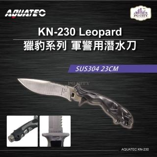 【AQUATEC】Leopard獵豹系列 軍警用潛水刀 SUS304 23CM(KN-230)