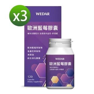 【Wedar薇達】歐洲藍莓膠囊x3瓶(120顆/瓶)