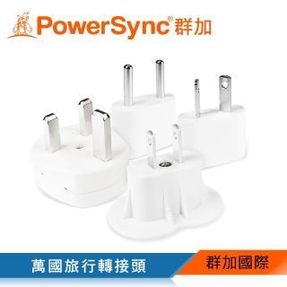 【PowerSync 群加】旅行萬國萬用轉接插頭 4合1全球通用組合(PWA-E2P49)