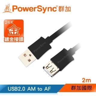 【PowerSync 群加】USB AF To USB 2.0鍍金接頭 A公對A母延長線 / 2M(2色)