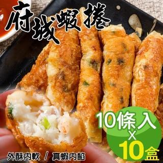 【鮮綠生活】海金鑽府城蝦捲 10盒(每盒10條入)