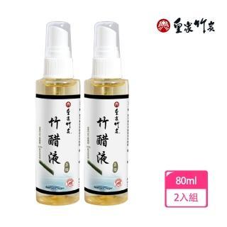 【皇家竹炭】蒸餾竹醋液80ml兩入組