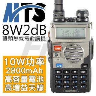 【MTS】8W2dB 大功率 雙頻 無線電對講機(雙顯雙待 高容量鋰電池 高增益天線)