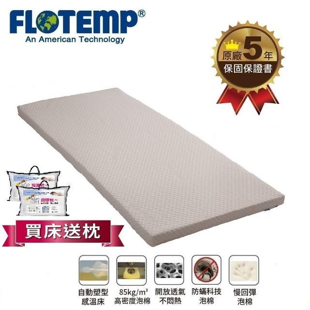 【Flotemp福樂添】感溫透氣薄床墊180*210*7CM-雙人特大6X7尺/