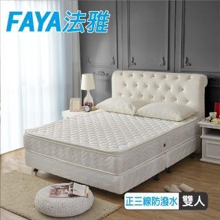 【FAYA法雅】正三線3M防潑水抗菌蜂巢式獨立筒床墊(雙人5尺-抗菌防潑水護腰床)