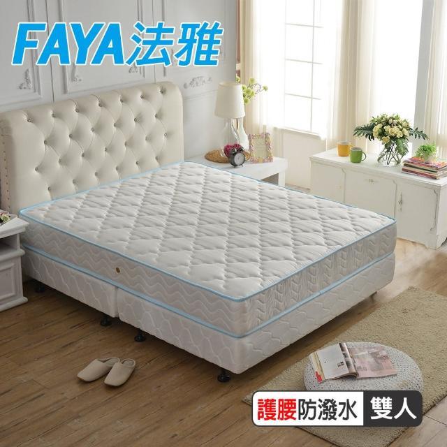 【FAYA法雅】經典藍-高澎度抗菌防潑水獨立筒床墊(雙人5尺-服貼腰部好睡眠)/