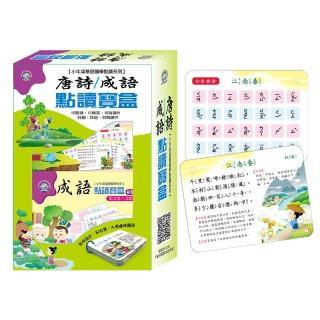 【小牛津】唐詩/成語點讀寶盒(共192張圖卡 不含點讀筆)