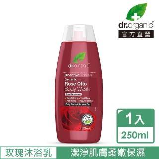 【dr.organic 丹霓珂】奧圖玫瑰沐浴乳-250ml(溫和不傷肌膚)