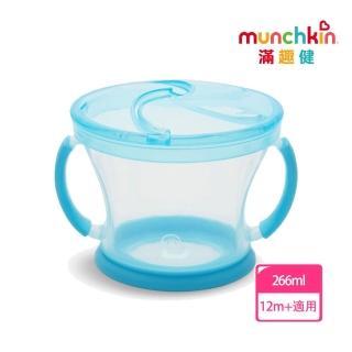 【munchkin】防漏零食杯-藍/
