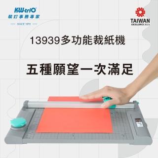 【KW-triO 台灣總代理】A4 五合一圓盤式裁紙機