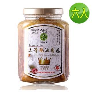 【悅‧生活】御品能量--黃金3A頂級香蔥款鵝油六入組(鵝油香蔥拌醬)