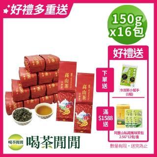 【喝茶閒閒】典藏茗品-手捻熟香金萱茶葉(4斤共16包)