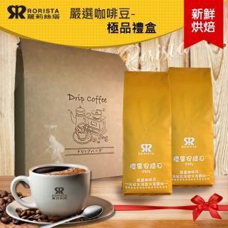 【RORISTA】嚴選咖啡豆-極品春節禮盒(十種風味任選2磅)
