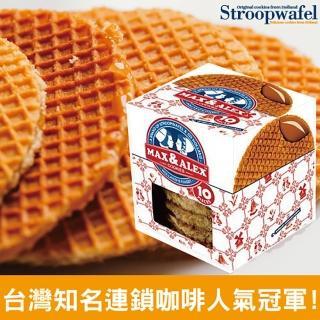 【Stroopwafel】史翠普荷蘭焦糖煎餅400g(賞味期:2021/05/18)
