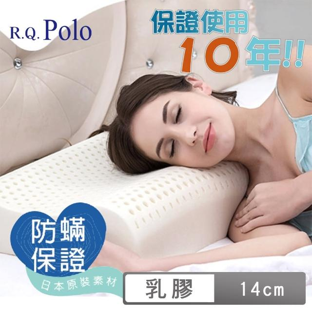 【R.Q.POLO】斯里蘭卡乳膠枕-人體工學型(14cm/1入)/
